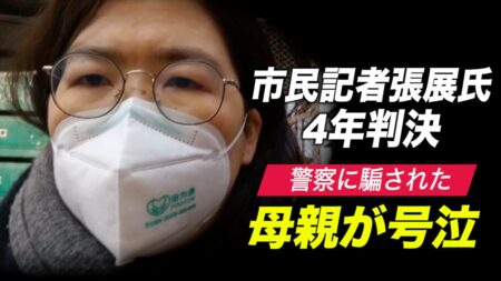 武漢の疫病流行状況を報じた市民記者・張展氏に懲役4年の有罪判決