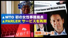 【国際ニュース】WTO 初の女性事務局長/Parler 15日サービスを再開