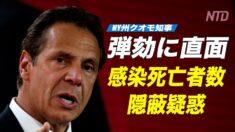 高齢者施設の感染による死者数の隠蔽疑惑 ニューヨーク州知事が弾劾に直面
