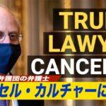 トランプ弁護団の弁護士 キャンセル・カルチャーに直面