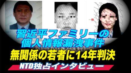 習ファミリーの個人情報漏洩事件 無関係の「悪俗ウィキ」関係者に14年の実刑判決