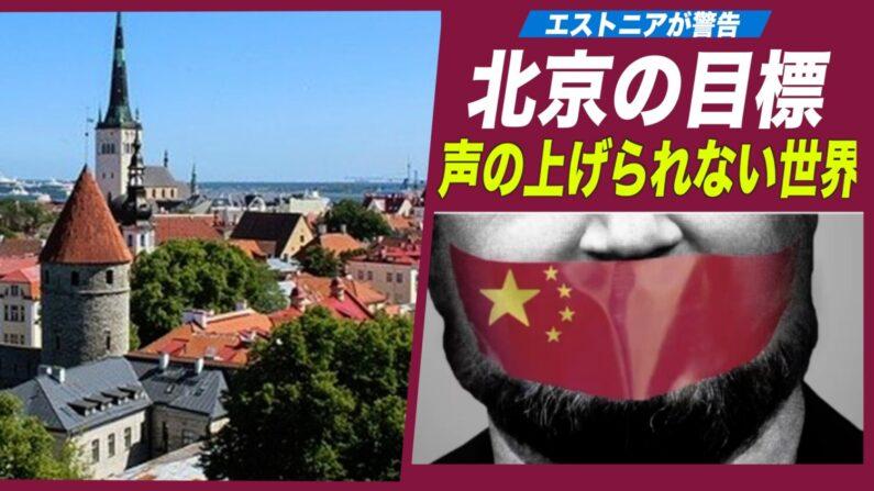 エストニア「北京政府は声の上げられない世界を創ろうとしている」【禁聞】