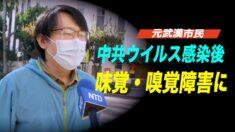 元武漢市民 中共ウイルス感染後味覚・嗅覚障害に