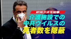 NY州クオモ知事 介護施設での中共ウイルスの死者数を隠蔽