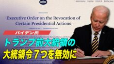バイデン氏 トランプ前大統領の7つの大統領令を無効に