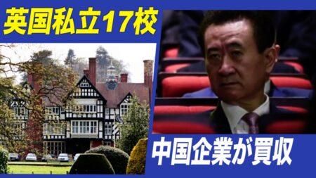 中国企業が英国私立17校を買収 英政治家「文化的な買収」
