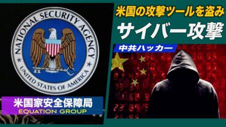 中共ハッカーが米国の攻撃ツールを盗みサイバー攻撃