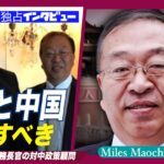 【独占インタビュー】元ポンペオ国務長官側近 余茂春氏「中共と中国を区別すべき」