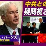 CIA長官指名公聴会 上院議員が中共とのつながりを指摘