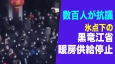 【中国一分間】氷点下でも暖房供給停止 黒竜江省で数百人の市民が県政府に抗議