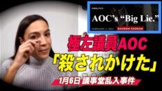 1月6日議事堂乱入事件 AOC「殺されかけた」
