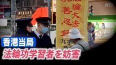 香港当局 法輪功学習者の真相伝えを妨害