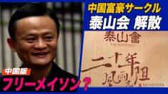トップクラスの中国富豪私的サークル泰山会が解散 身の危険を感じた?【禁聞】