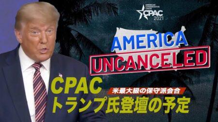米保守派会合CPAC トランプ氏登壇の予定