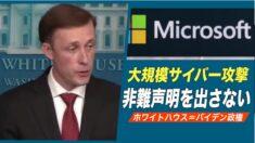 マイクロソフトへの大規模サイバー攻撃 非難声明を出さないホワイトハウス