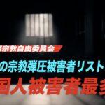 国際宗教自由委員会 世界の宗教弾圧被害者リストを発表 中国人被害者が最多