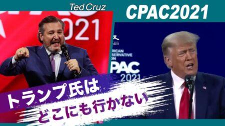 「トランプ氏はどこにも行かない」テッド・クルーズ上院議員のCPACでの演説