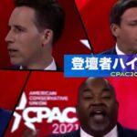 CPAC2021登壇者ハイライト