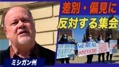 ミシガン州でアジア系米国人への差別・偏見に反対する集会