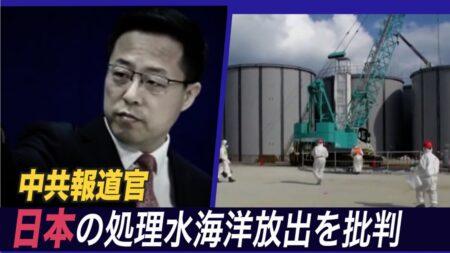 中共が日本の処理水海洋放出を批判 専門家「人権問題から世界の目をそらすため」【禁聞】