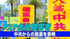 中国のP2P金融詐欺の被害者が中共からの脱退を声明