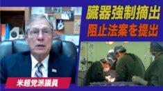 米超党派議員が中共への臓器強制摘出阻止法案を提出
