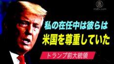トランプ前大統領「私の在任中は中国やロシアは米国を尊重していた」