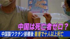 香港でワクチン接種後の死亡者10人以上 本土はゼロ?