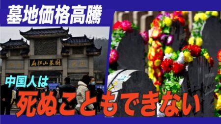 墓地価額高騰 中国人の苦悩「死ぬこともできない」