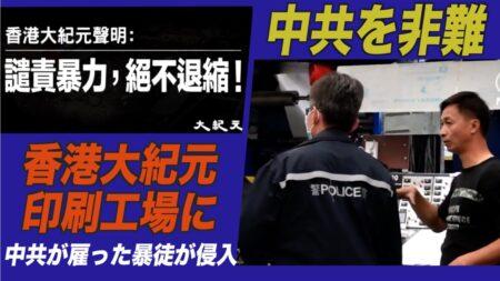 中共が再度香港大紀元印刷工場を破壊 「決して退かない」