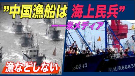 米国メディア「中国漁船は漁などしない海上民兵」【禁聞】