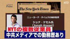 ニューヨーク・タイムズの複数従業員 過去に中共の官製メディアで勤務
