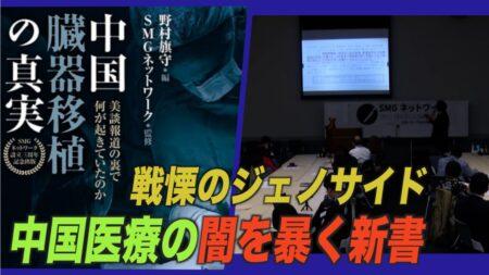 戦慄のジェノサイド!日本人による中国医療の闇を暴く新書発売