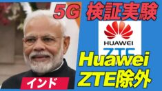 印 5G検証実験からHuawei&ZTEを除外