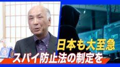 日本人軍事ジャーナリスト「大至急スパイ防止法の制定を」
