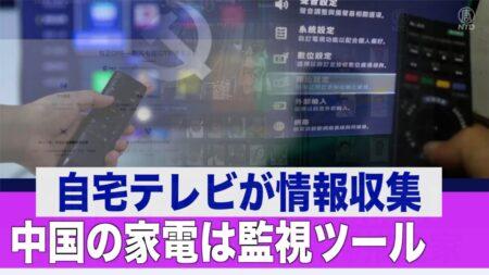 自宅テレビが情報収集 専門家「中国の家電は監視ツール」【禁聞】