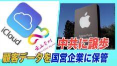 アップル、中国での顧客データへのアクセスを認める