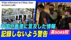 英SOAS校 中国や香港に言及した情報を記録しないよう学内に警告
