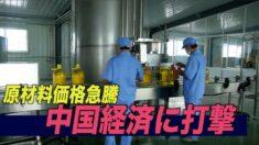 原材料価格急騰 中国経済に打撃