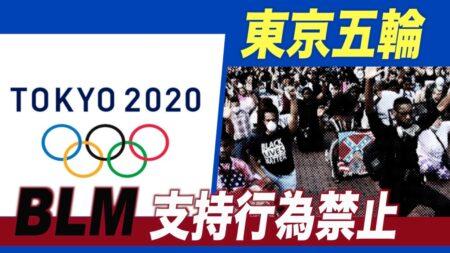 IOCが東京五輪で「BLM」への支持を表明するひざまずく行為を禁止