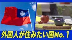世論調査:外国人が住みたい国No.1は台湾