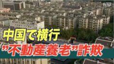 中国で「不動産養老」詐欺が多発 少子高齢化が原因