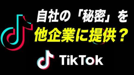TikTokが自社の「秘密」を他企業に提供?