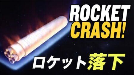20トンの宇宙ごみが地球に落下【チャイナ・アンセンサード】