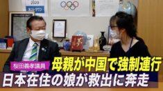 母親が中国で強制連行 日本在住の娘が救出のために連日奔走