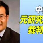 中国の大学との共同研究活動を隠蔽した中国系元研究者の裁判が開始