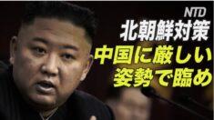 専門家:北朝鮮に対処するには 中国に厳しい姿勢で臨め!