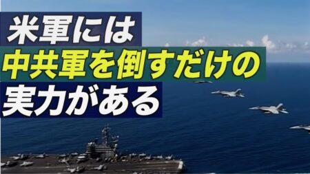 米軍トップ「米軍には台湾進攻を行う中共軍を倒すだけの実力がある」