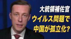 「ウイルス問題で中国が孤立化の可能性」 大統領補佐官