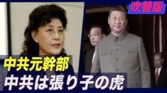 中国共産党の元幹部「中共は張り子の虎」